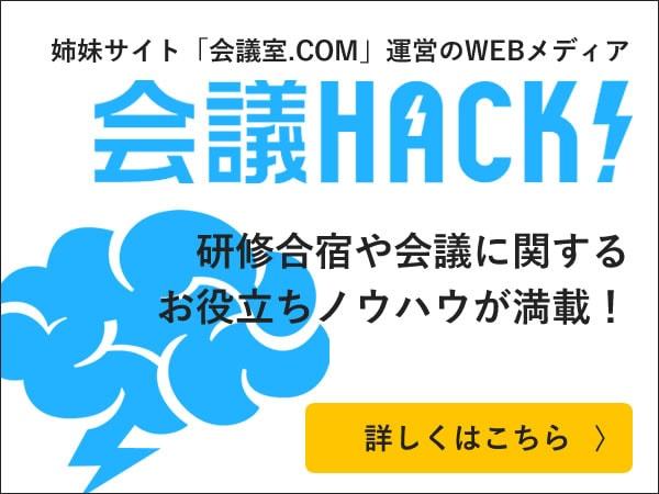 姉妹サイト「会議室.COM」運営のWEBメディア 会議HACK! 研修合宿や会議に関するお役立ちノウハウが満載!