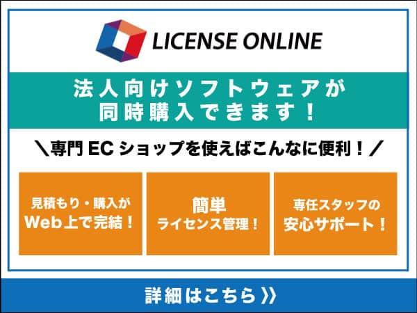 法人向けソフトウェアが同時購入!LICENCE ONLINE(ライセンスオンライン)