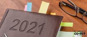 【2021年4月改正】70歳まで働ける?高年齢者雇用安定法と新型コロナ関連でのいじめ・嫌がらせQ&A