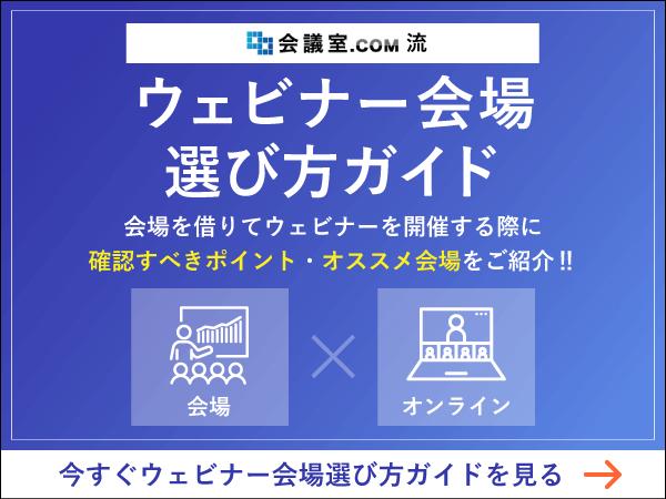 会議室.COM流 ウェビナー会場選び方ガイド