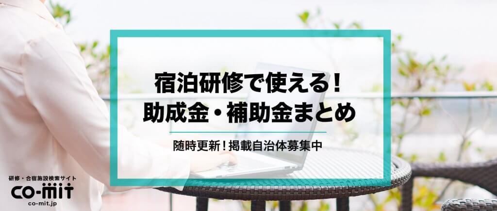 【2021年度企業向け】研修合宿にも使えるワーケーション助成金・補助金情報まとめ(掲載自治体募集中)